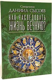 Як успадкувати життя вічне? Священик Данило Сисоєв