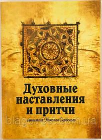 Духовные наставления и притчи Свт. Николая Сербского