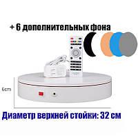 Автоматический поворотный стол для предметной съёмки 3D Есть пульт управления ! Грузоподъемность: 30 кг