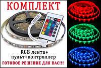 Светодиодная лента 5м RGB.Светильник. Лампа. Гирлянда. LED лента (разноцветная   LM321220