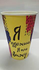 Стакан  бумажный 110 мл Я Художник Маэстро (50 шт)