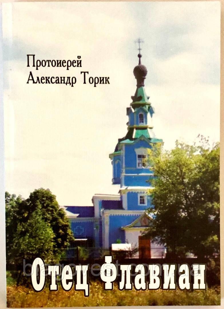 Отец Флавиан Протоиерей Александр Торик