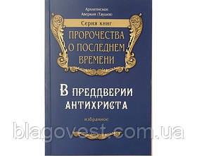 В предверии антихриста Избранное Архиепископ Аврекий (Таушев)