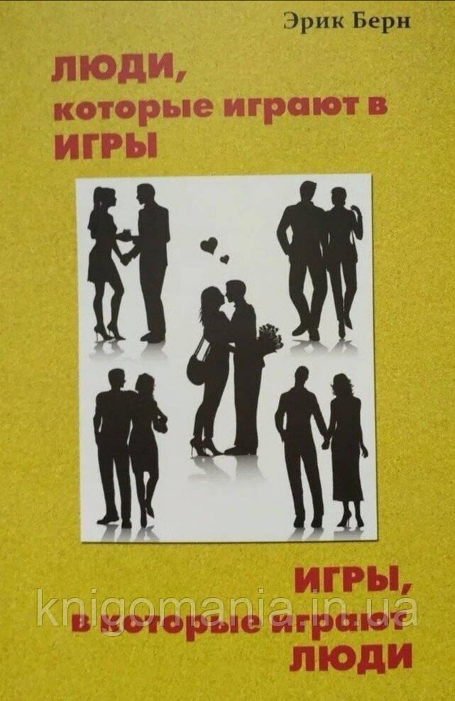 """Книга """"Люди які грають в ігри, ігри, в які грають люди"""" Ерік Берн"""