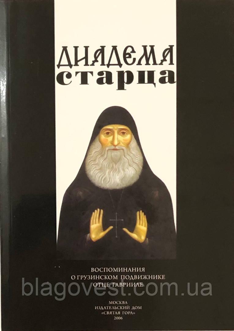 Диадема Старца Воспоминания о подвижнике из Грузии Отце Гаврииле