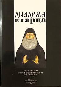 Діадема Старця Спогади про подвижника з Грузії Батька Гавриїлі