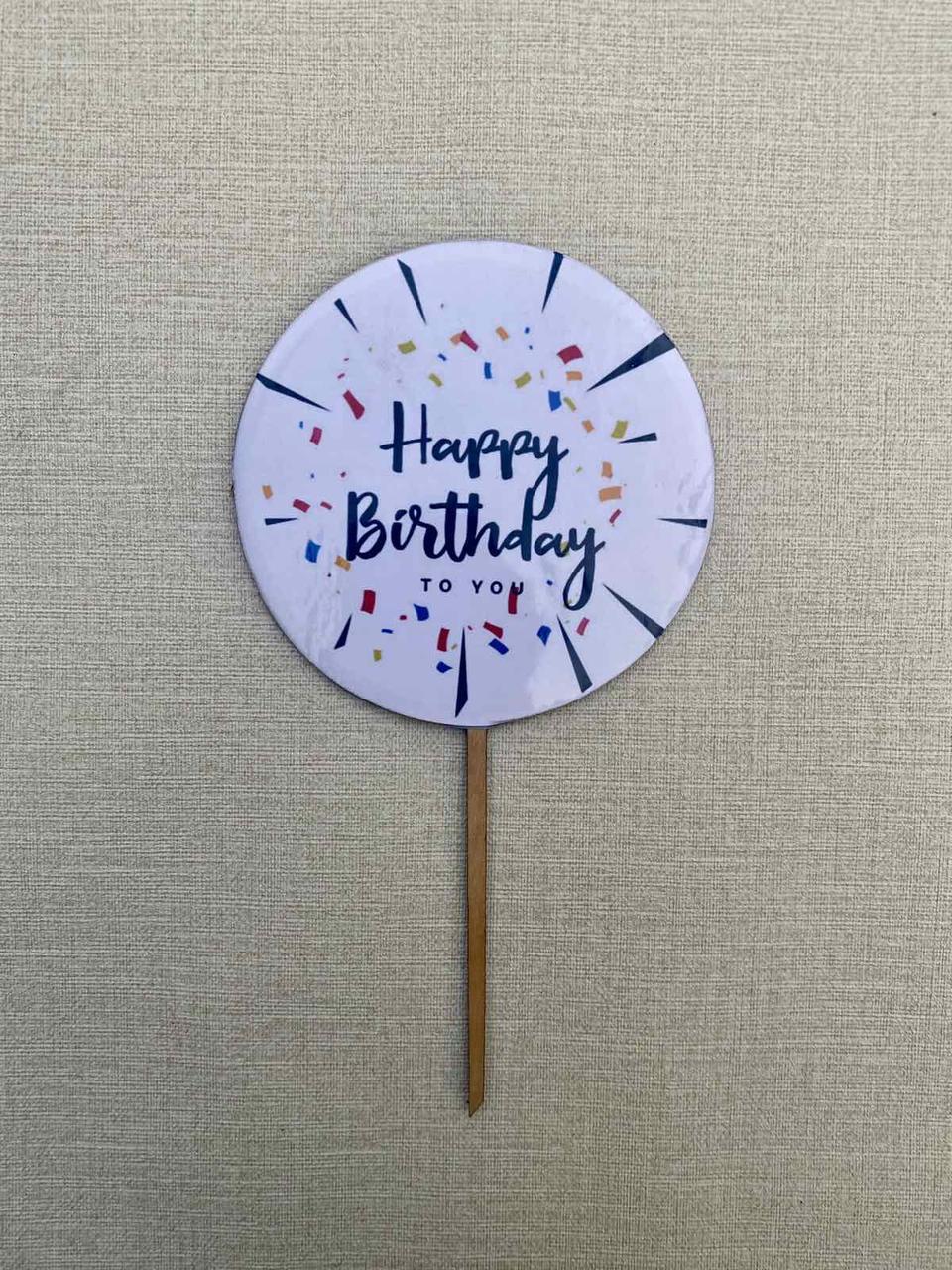 Топпер с принтом Happy Birthday на деревянной основе   Двухсторонний топпер   Круглый топпер Happy Birthday