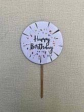 Топпер з принтом Happy Birthday на дерев'яній основі | Двосторонній топпер | Круглий топпер Happy Birthday