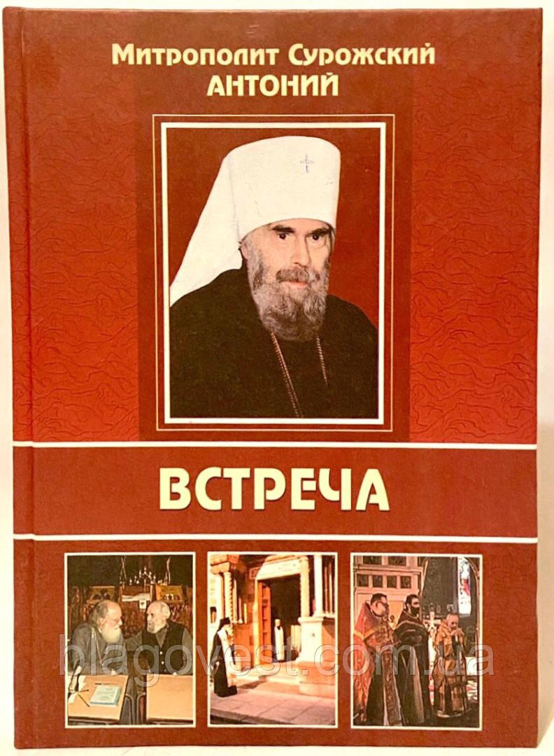 Встреча Митрополит Антоний Сурожский Т