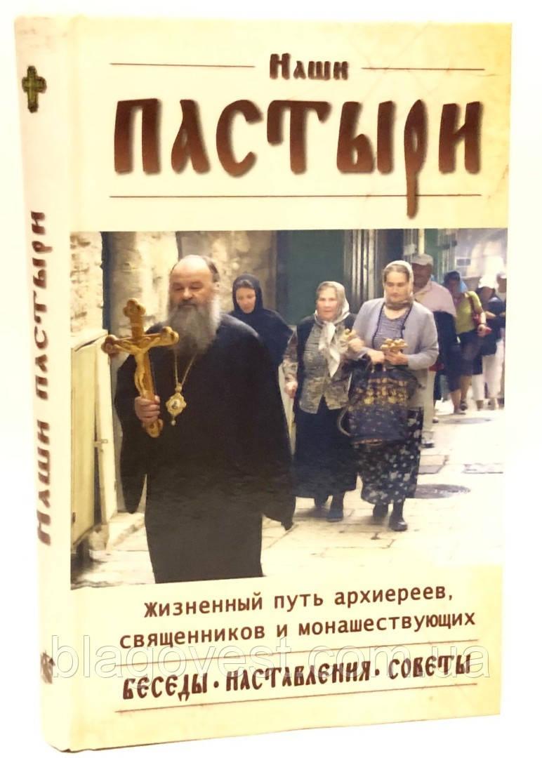 Наши пастыри. Жизненный путь архиерев,священников и монашествующих