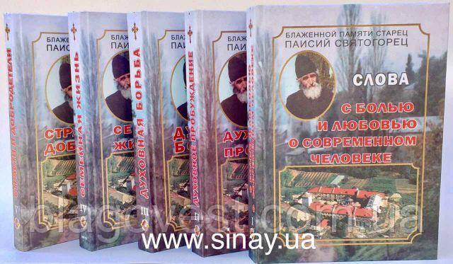 Старець Паїсій комплект 5 кн. тв. палітурка Т