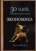 50 идей, о которых нужно знать. Экономика. Эдмунд Конвей