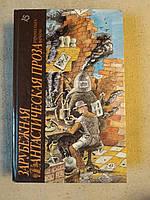 Зарубежная фантастическая проза прошлых веков 1989