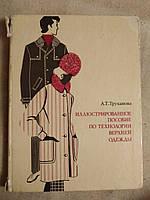 Иллюстрированное пособие по технологии верхней одежды. А.Т.Труханова