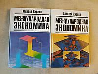 Международная экономика. Алексей Киреев 2 книги