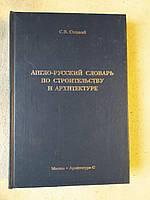 Англо-русский словарь по строительству и архитектуре. С.В.Стецкий
