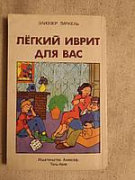 Тиркель Элиэзер. Легкий иврит для вас. Учебник для говорящих на русском языке