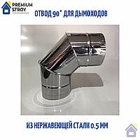Колено 90° из нержавейки для дымоходов d100 мм 0,5 мм