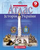 9 клас. Атлас. Історія України. Картографія