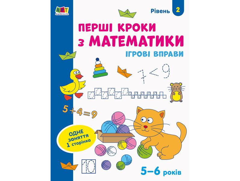 Книга Перші кроки з математики Ігрові вправи Рівень 2 (укр), Ранок (АРТ20302У)
