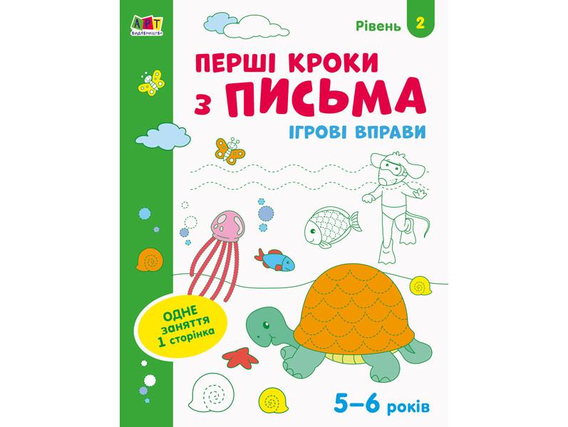 Книга Первые шаги по письму Игровые упражнения Уровень 2 (укр), Ранок (АРТ20304У)