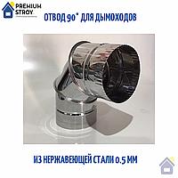Колено 90° из нержавейки для дымоходов d200 мм 0,5 мм