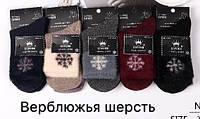 Шерстяные носки ТМ Корона оптом