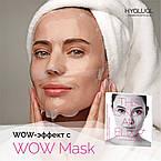 Cупер- цена на супер-маску Hyalual WOW mask!