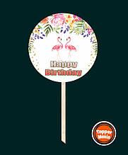 Топпер з принтом Happy Birthday на дерев'яній основі | Двосторонній топпер | Круглий топпер Happy Birthday #2