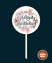 Топпер з принтом Happy Birthday на дерев'яній основі | Двосторонній топпер | Круглий топпер Happy Birthday #3