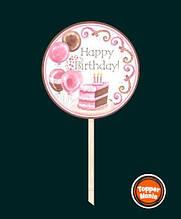 Топпер с принтом Happy Birthday на деревянной основе | Двухсторонний топпер | Круглый топпер Happy Birthday #4