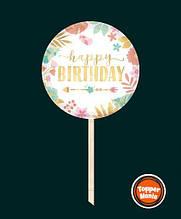 Топпер з принтом Happy Birthday на дерев'яній основі | Двосторонній топпер | Круглий топпер Happy Birthday #5