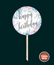 Топпер з принтом Happy Birthday на дерев'яній основі | Двосторонній топпер | Круглий топпер Happy Birthday #6