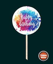 Топпер з принтом Happy Birthday на дерев'яній основі | Двосторонній топпер | Круглий топпер Happy Birthday #9