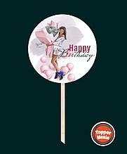 Топпер з принтом Happy Birthday на дерев'яній основі | Двосторонній топпер Круглий топпер Happy Birthday #10