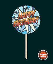 Топпер з принтом Happy Birthday на дерев'яній основі | Двосторонній топпер | Круглий топпер Happy Birthday 14