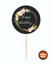 Топпер з принтом Happy Birthday на дерев'яній основі | Двосторонній топпер | Круглий топпер Happy Birthday 15
