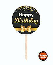 Топпер з принтом Happy Birthday на дерев'яній основі | Двосторонній топпер | Круглий топпер Happy Birthday 17