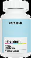 Селен - 100 капсул