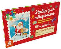 Письмо Санта Клаусу РанокКН1300010У