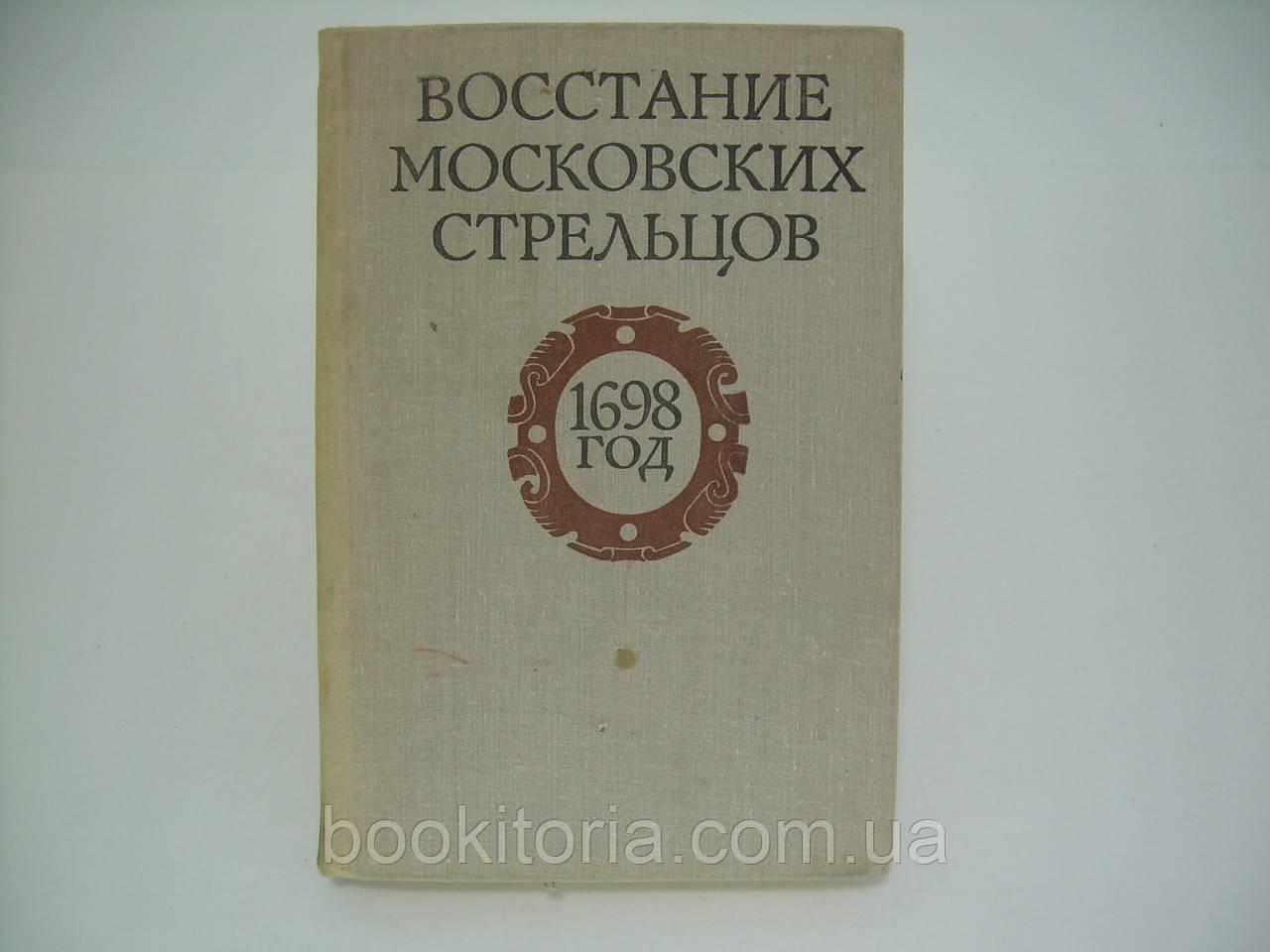 Восстание московских стрельцов. 1698 год (б/у).