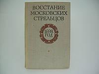 Восстание московских стрельцов. 1698 год (б/у)., фото 1