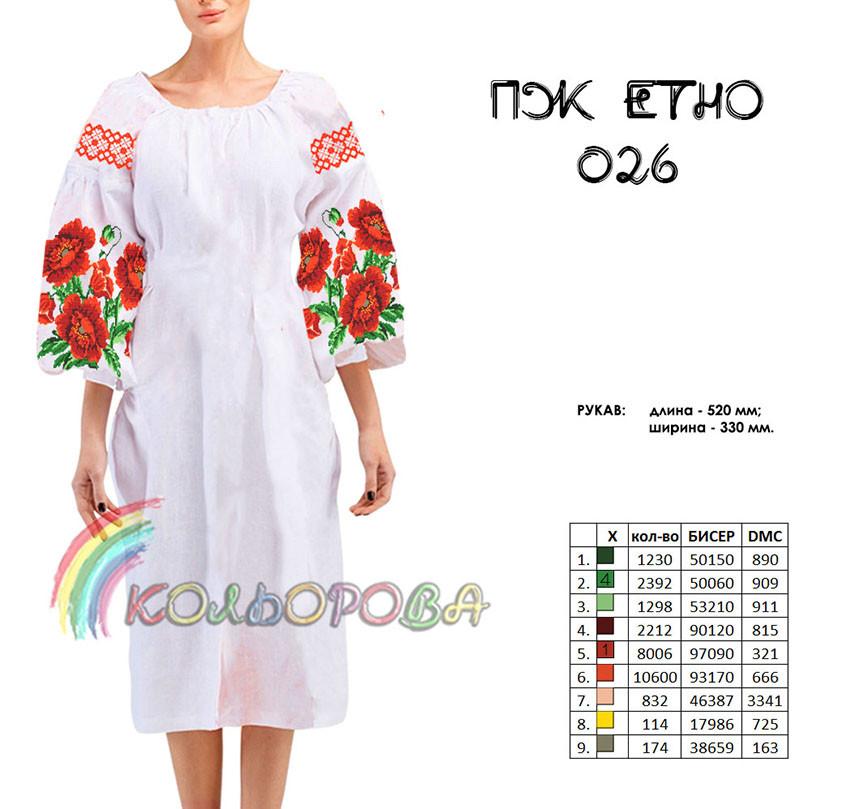 Заготовка жіночого плаття ПЖ-ЕТНО-026