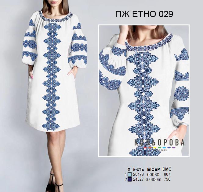 Заготовка жіночого плаття ПЖ-ЕТНО-029