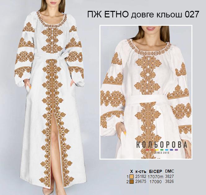 Заготовка жіночого плаття ПЖ-ЕТНО довге кльош 027