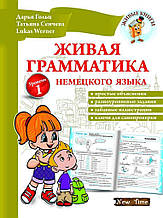 Живая грамматика немецкого языка Уровень 1 Гольц Д. Сенчева Т. Werner L. New Time