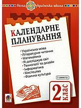 Календарне планування 2 клас І семестр НУШ Авт: Будна Н. Богдан