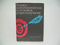 Физика внегалактических источников радиоизлучения (б/у)., фото 1