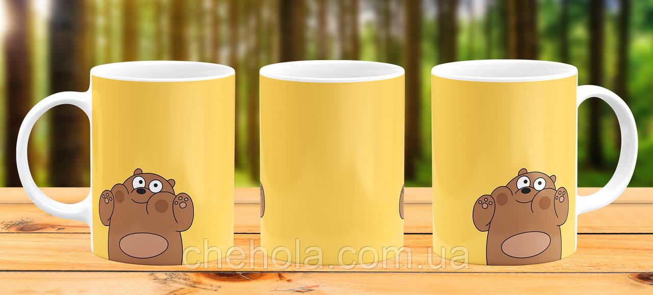 Оригінальна гуртка з принтом бурий ведмідь we bare bears Прикольна чашка подарунок сину дочці