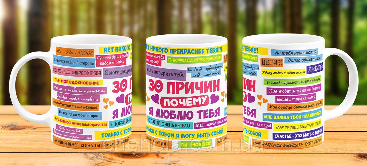 Оригинальная кружка с принтом 30 причин почему я люблю тебя Прикольная чашка подарок девушке Парню